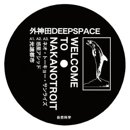 外神田deepspace – 'Welcome To Nakanotroit' (2017)